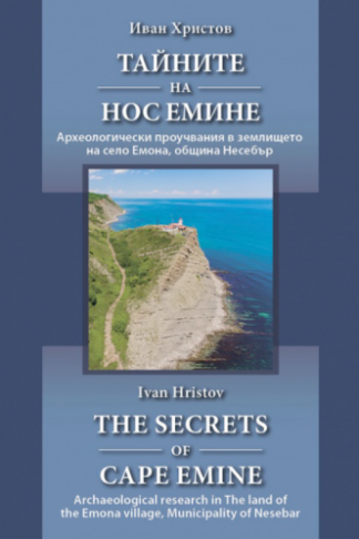 The Secrets of Cape Emine